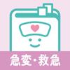 急変・救急 ナースフル疾患別シリーズ - Recruit Holdings Co.,Ltd.