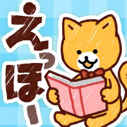 【えっほー】絵本が完全無料で読み放題!子供向け知育アプリ