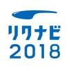 リクナビ2018 新卒向け就活アプリ(企業検索/説明会予約/自己分析/エントリーシート/面接対策)