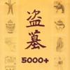 盜墓系列有聲小說5000+