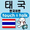 YUBISASHI (Joho Center Publishing CO,Ltd) - 指さし会話 韓国語ータイ touch&talk アートワーク