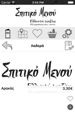 Σπιτικό Μενού - ελληνική κουζίνα screenshot 2