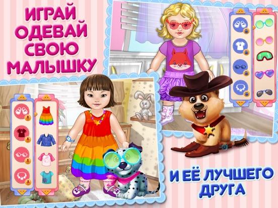 Малышка и щенок: ухаживай, одевай и играй для iPad
