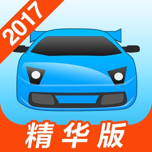 驾考宝典小车版(C照)【考车必备】