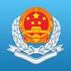 广东国税手机版-广东省国家税务局电子税务局