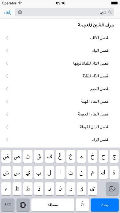 لسان العرب لابن منظورلقطة شاشة4