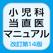 小児科当直医マニュアル 改訂第14版 アプリ版
