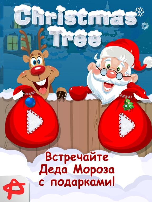Новогодняя елка: Игра для детей на iPad