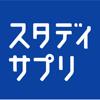 スタディサプリ 高校講座/大学受験講座- 人気講師が教える神授業アプリ - Recruit Holdings Co.,Ltd.