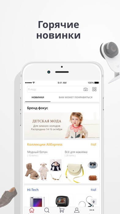 AliExpress Shopping App Скриншоты7