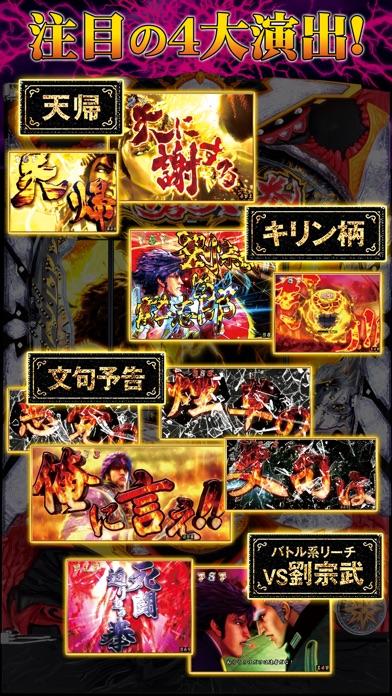 ぱちんこCR蒼天の拳天帰【777NEXT】のスクリーンショット3