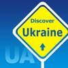 Украина Путеводитель и оффлайн карта