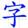 香港小學習字表(免廣告版)