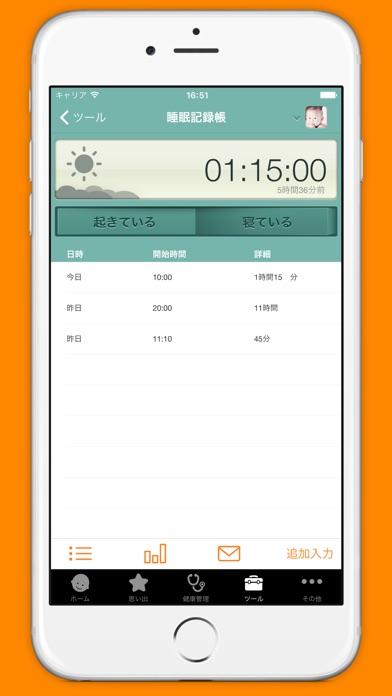 iPhone スクリーンショット 2