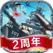 戦艦帝国-200艘の実在戦艦を集めろ (2周年記念&世界2000万DL)