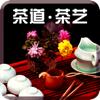 品茶-茶艺茶道中国茶文化冲泡技巧