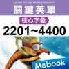 關鍵英單:核心字彙2201-4400 app for iPhone/iPad