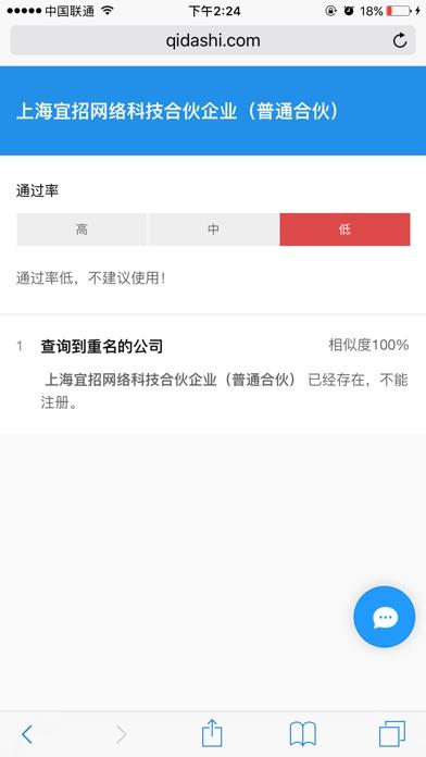 企大师—公司在线取名核名屏幕截图1