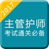主管护师考试题库2017-护理学中级最新版
