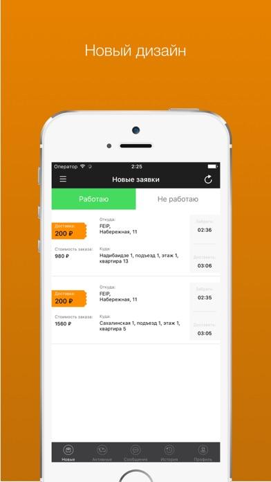 MyRunner Work - Служба заказа курьеровСкриншоты 2