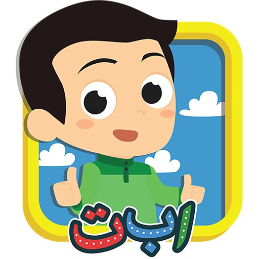 Rainbow Jawi iOS App