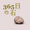 365日の石