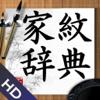 家紋辞典HD