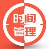 時間管理【高效利用 克服拖延癥】 App