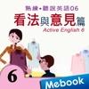 熟練•聽說英語06看法與意見