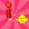 2017 雞年農曆新年祝福短信 - 貼上各種新春貼圖