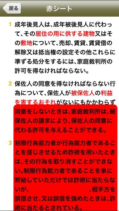 管理業務主任者2017一問一答 ユーキャン... screenshot1