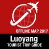 洛阳市 旅遊指南+離線地圖
