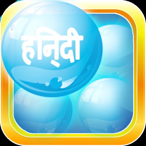 Игра Хинди Bubble Bath: Хинди Язык
