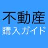 不動産購入ガイド:住まい探し〜契約交渉〜住宅ローン〜建築を網羅 Wiki