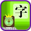 宝宝识字16-娃娃路儿童启蒙认知500识字故事系列 App