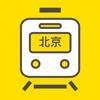 Beijing Subway Map subway