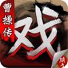 三国戏曹操传 Wiki