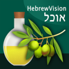 HebrewVision Food Wiki