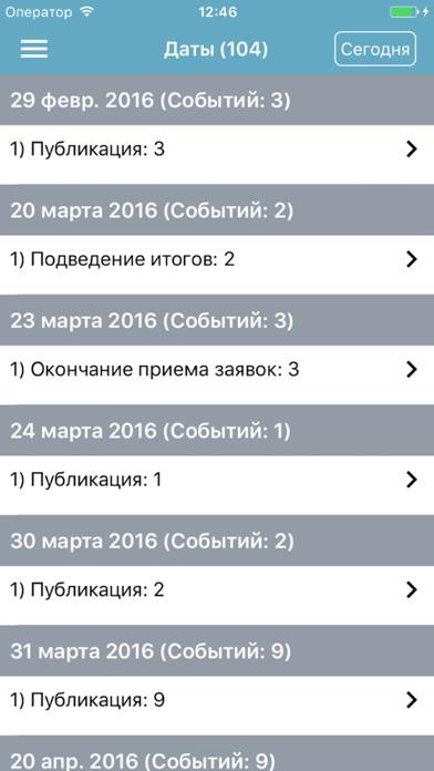 ПроцедурыСкриншоты 4