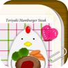 レシピブックマーク - お気に入りのお料理レシピにメモや材料を記録して保存・整理・検索する無料アプリ