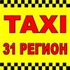 ТАКСИ 31 РЕГИОН Губкин