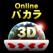 Onlineバカラ3D-世界最高のスクイーズを体感しよう!