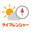ライフレンジャー天気+ナビ-カーナビ+徒歩+電車ルート&乗換案内アプリ