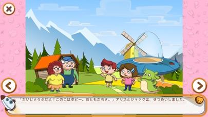 エイリアン・ストーリー キッズゲーム screenshot1