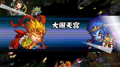 阴阳西游HD screenshot 5