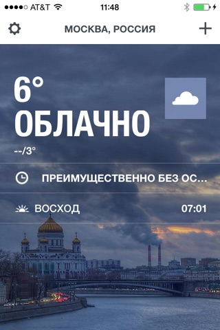 The Weather Channel: Forecast screenshot 1