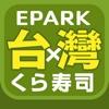 EPARK.TW