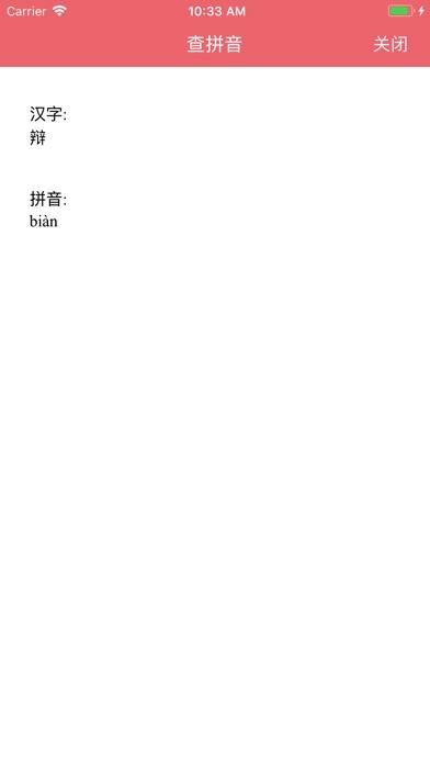 人教版六年级语文课文【有声文本】