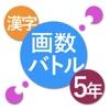 Kanji Battle 5th Grade -Let's play