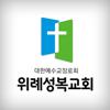 위례성복교회 App